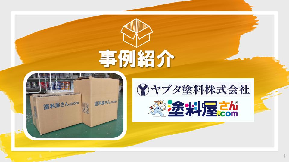 【事例紹介】ヤブタ塗料株式会社様 配送用段ボール